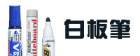 白板筆 Whiteboard Marker