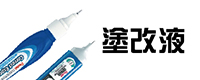 塗改液 Correction Fluid