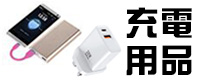 充電寶 Power Bank