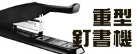 重型釘書機 Heavy Duty Stapler
