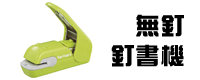 無釘釘書機 Stapleless Stapler
