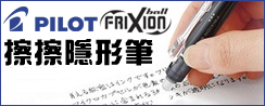 Pilot frixion 擦擦隱形筆